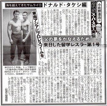 ドナルド・タケシ