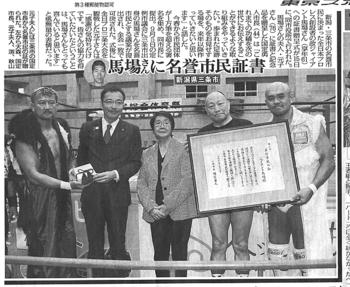 ジャイアント馬場、新潟・三条市の名誉市民贈呈式