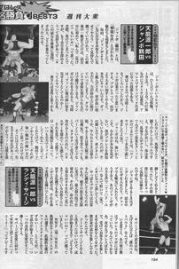 週刊大衆・天龍源一郎.png