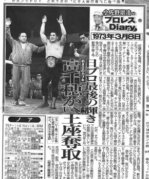 『東京スポーツ』(2016年3月9日付)