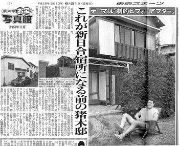 「東京スポーツ」(2013年6月20日付)